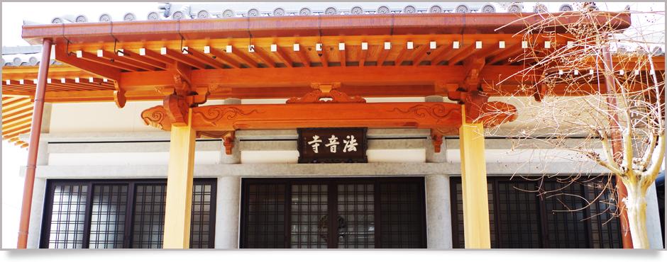 丸亀市のお寺:各種法要、墓地をお探しなら